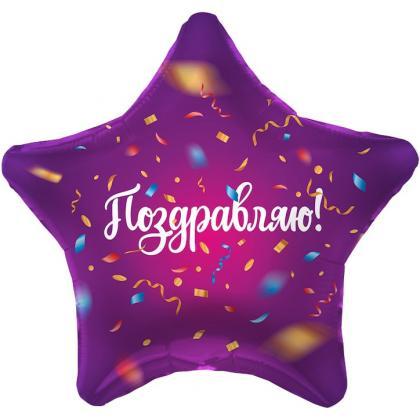 Звезда Поздравляю серпантин