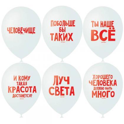 Хвалебные шарики
